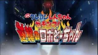 映画 『クレヨンしんちゃん ガチンコ!逆襲のロボとーちゃん』
