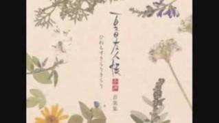 『夏目友人帳 肆』(第4期)
